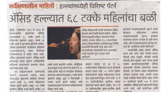 News published on Lokmat (Hello Mumbai)
