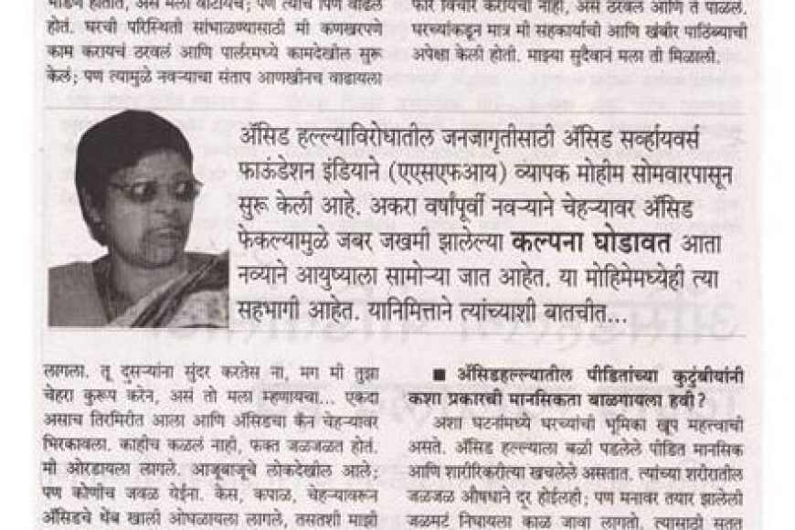 News published in Sakal for Acid survivors : Sakal