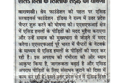 Launch of ASWWF Uttar Pradesh Chapter-The Pioneer(Hindi)
