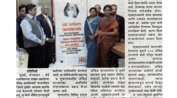 Launch of ASWWF Mumbai Chapter-hindi