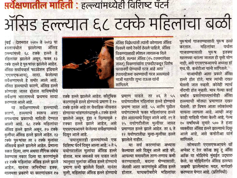 Launch of ASWWF Mumbai Chapter-Marathi