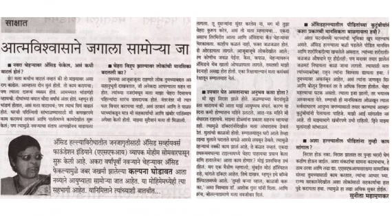 Launch of ASWWF Mumbai Chapter-Press Marathi