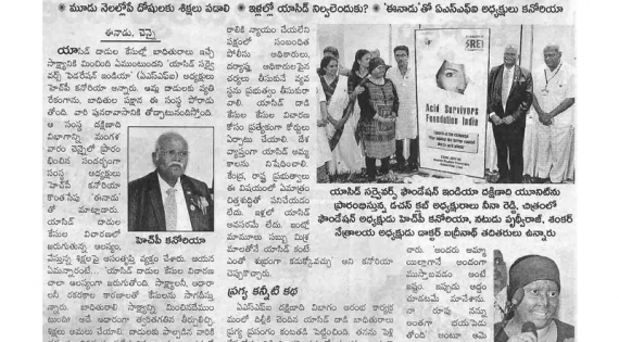 Launch of ASWWF Chennai Chapter- Eenadu