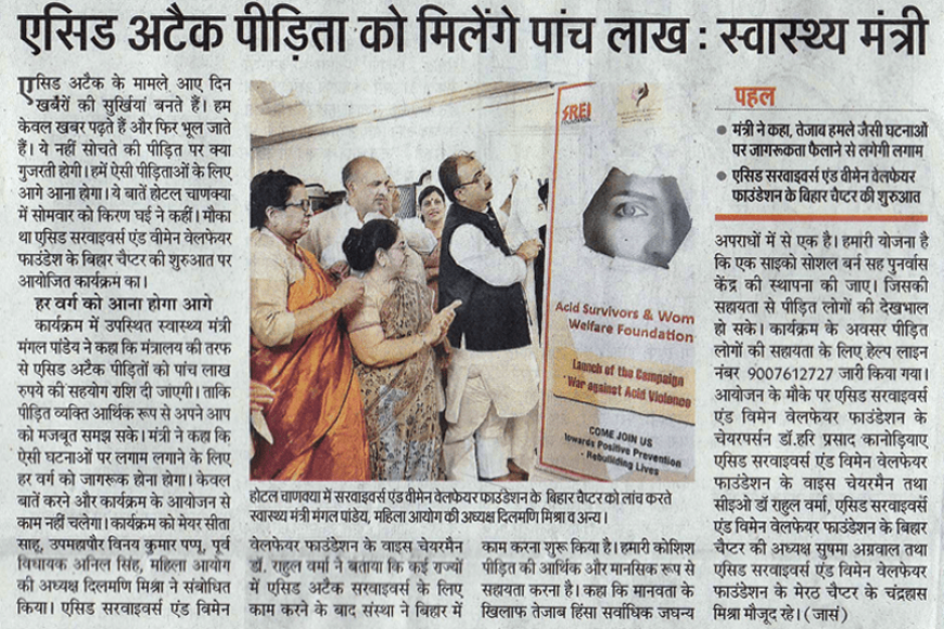 Launch of ASWWF Bihar Chapter-Dainik Jagran
