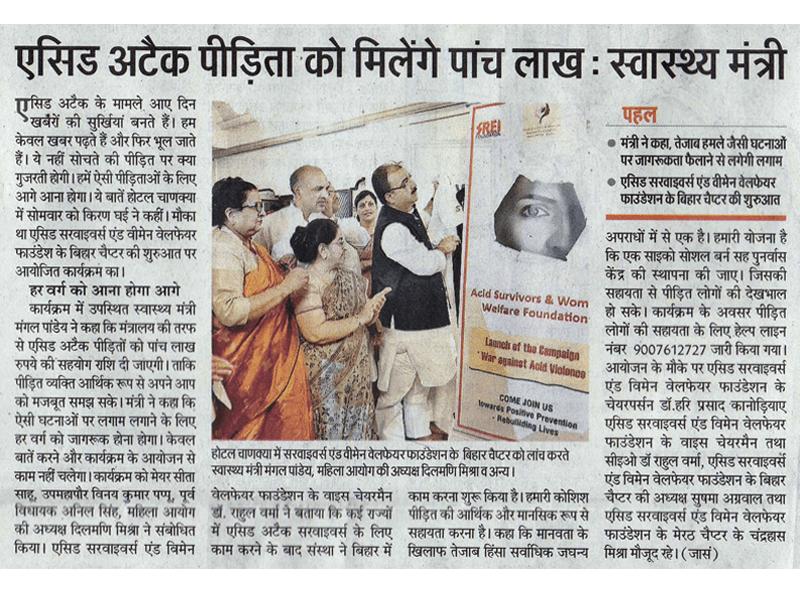 Launch of ASWWF Bihar Chapter-Dainik Jagran