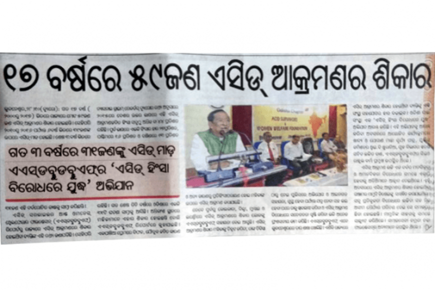 Launch of ASWWF Odisha Chapter-Oriya