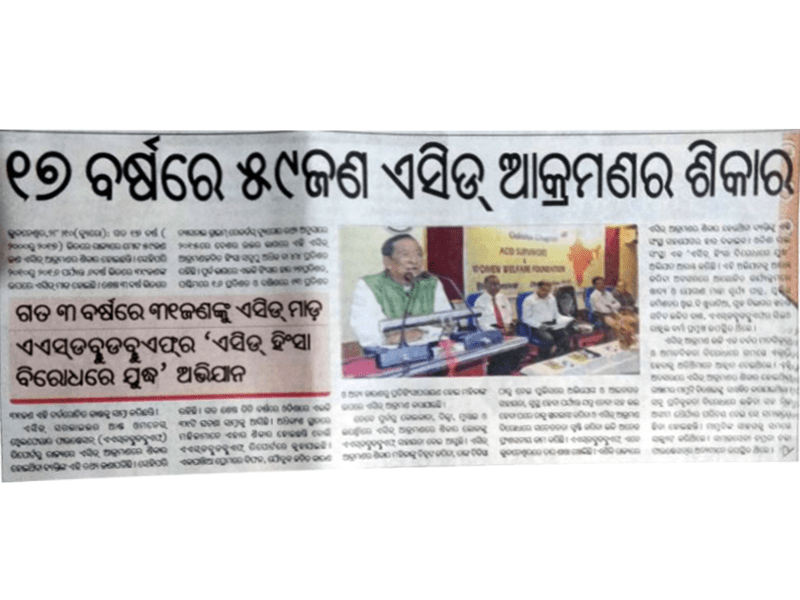 Launch of ASWWF Odisha Chapter-Oriya