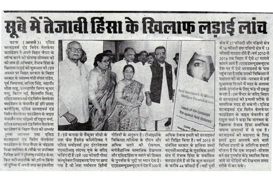 Launch of ASWWF Bihar Chapter-Aaj