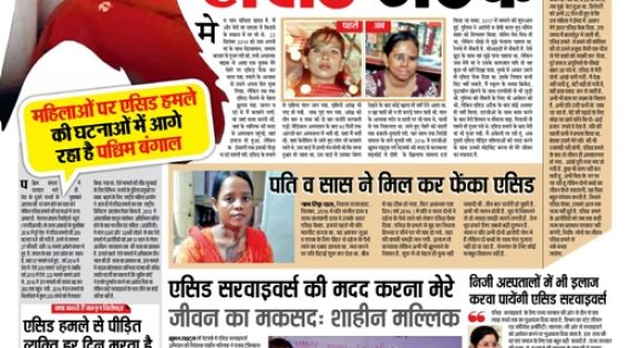News Published in Prabhat Khabar, Kolkata – 29th Aug 2019