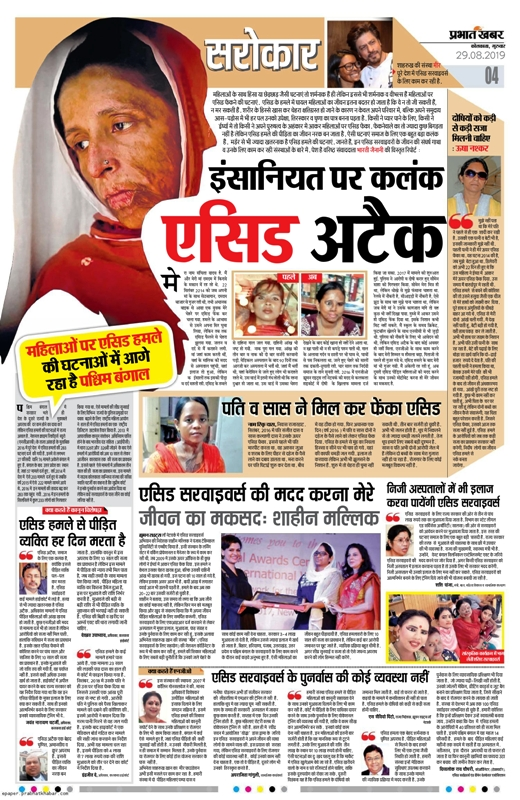 News Published in Prabhat Khabar, Kolkata – 29th Aug 2019